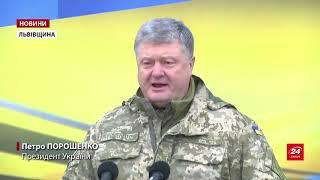 Порошенко прилетів на гвинтокрилі на Львівщину, аби привітати військових