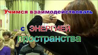 Галина Багирова Чувствуем энергию пространства Обучение 1