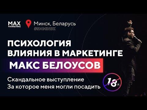 18+ Психология влияния в маркетинге - Cкандальное выступление  - Макс Белоусов / Конференция СММИНСК