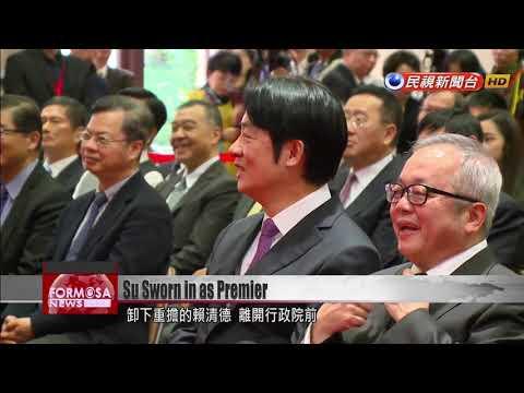 Su Tseng-chang takes office as premier, vows to improve public welfare