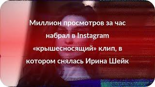 Миллион просмотров за час набрал в Instagram «крышесносящий» клип, в котором снялась Ирина Шейк