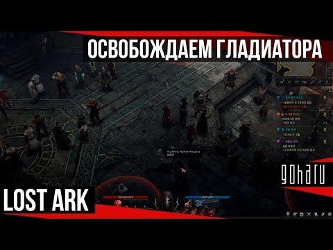 Lost Ark - освобождаем гладиатора