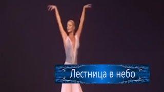 Анастасия Волочкова танцует -
