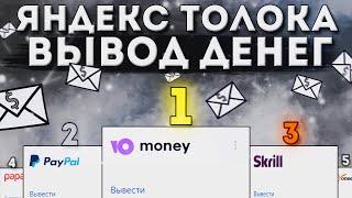 ЯНДЕКС ТОЛОКА - ВЫВОД ДЕНЕГ /Как вывести деньги из яндекс толока/как заработать больше яндекс толока