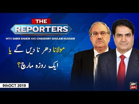 The Reporters | Sabir Shakir | ARYNews | 9 October 2019