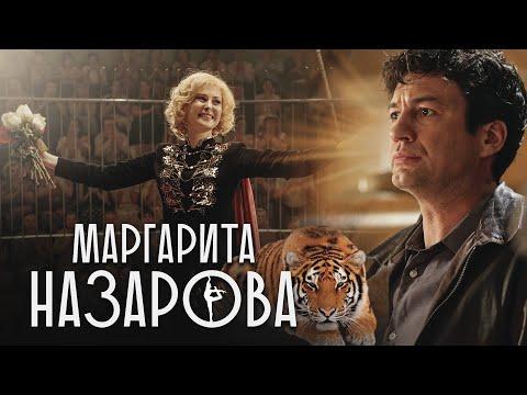 Маргарита назарова смотреть бесплатно сериал