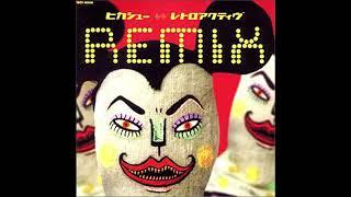 ヒカシュー - プヨプヨ(砂原良徳 Yoshinori Sunahara Remix) (1996)