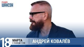 Андрей Ковалёв в «Звёздном завтраке» на Радио Шансон