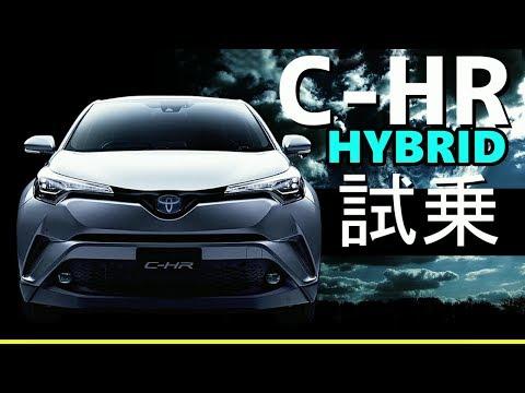 新型C-HR(chr)試乗!リーフオーナー大感激!!