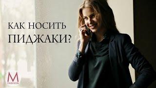 видео С чем носить белый пиджак женский, фото