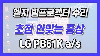 [LG빔프로젝터] 초점 흐림, 포커스, 렌즈 고장 수리…