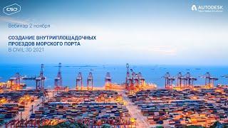 Вебинар «Создание внутриплощадочных проездов морского порта в Civil 3D 2021»