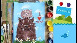 Рисуем ко дню матери! Кошечка с котенком! #Dari_Art_Kids