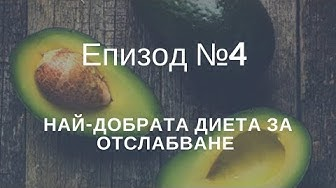 Най-добрата диета за ОТСЛАБВАНЕ!!! | Епизод №4