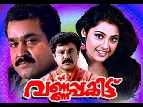 Varnapakittu Malayalam Movie (1997)