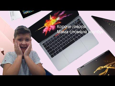 Короче, говоря мама сломала ноутбук