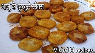 5 मिनिट में बनाये आलू के कुरकुरे स्नैक्स।aloo ke Kurkure snacks recipe । snacks recipes। aloo snacks