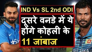 India Vs Sri Lanka 2nd ODI: Team India Plying XI in Pallekele ODI | Headlines Sports