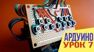 КАК ПОДКЛЮЧАТЬ КНОПКИ К АРДУИНО [Уроки Arduino #7]