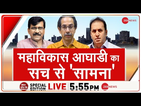 Taal Thok Ke Spl Edition Live: खतरे में महाराष्ट्र सरकार? | Accidental Home Minister | Saamna | TTK