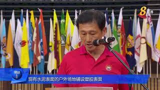 王乙康:为学校提升体育设施 增设有盖户外场地