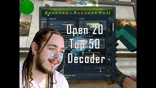 Open 20 Top 50 Decoder - Counter-Strike Nexon: Zombies [CSNZ]