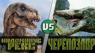 Индоминус Рекс VS Черепозавр (Конг: Остров Черепа)