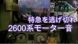 京阪2600系記録その25 中書島から枚方市 走行音