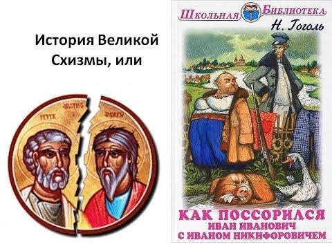 Как поссорились Иван Иванович с Иваном Никифоровичем. Или История Великой схизмы христианской церкви