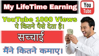 My First Income From YouTube