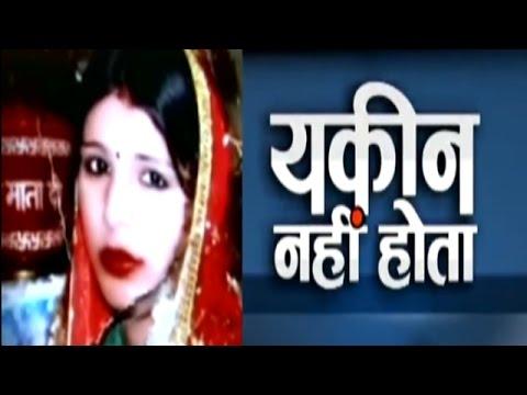 Yakeen Nahi Hota: The Story of Woman Kills Husband With the Help of Boyfriend