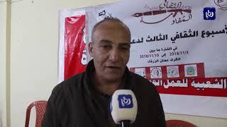 ندوة حول ثقافة المقاومة في الرواية العربية في الزرقاء - (5-11-2018)