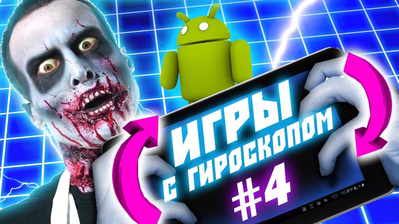 На Андроид мультитач - YouTube
