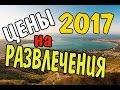 VLOG 258 Геленджик LIFE ТОП Достопримечательностей Геленджика и цены  в 2017