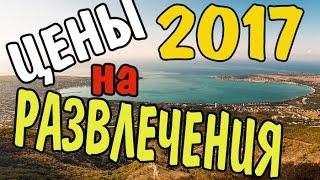 видео Экскурсии и развлечения в Геленджике летом 2018