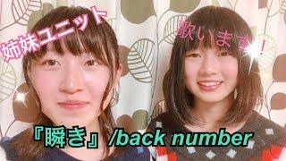 『瞬き / back number』covered by Yuri×Meri