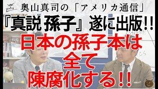 日本の孫子本が陳腐化する『真説・孫子』、待望の「紐付き」!?で出版されました!|奥山真司の地政学「アメリカ通信」