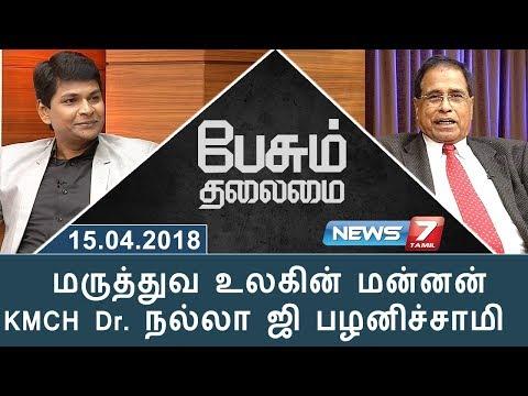 Dr. Nalla G Palaniswami  Chairman of   Kovai Medical Center and Hospital | Peasum Thalamai