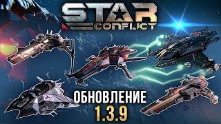 Star Conflict: Обновление 1.3.9