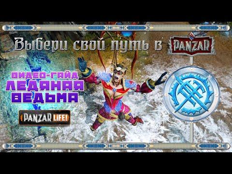 видео: Выбери  свой путь в panzar - Ледяная ведьма