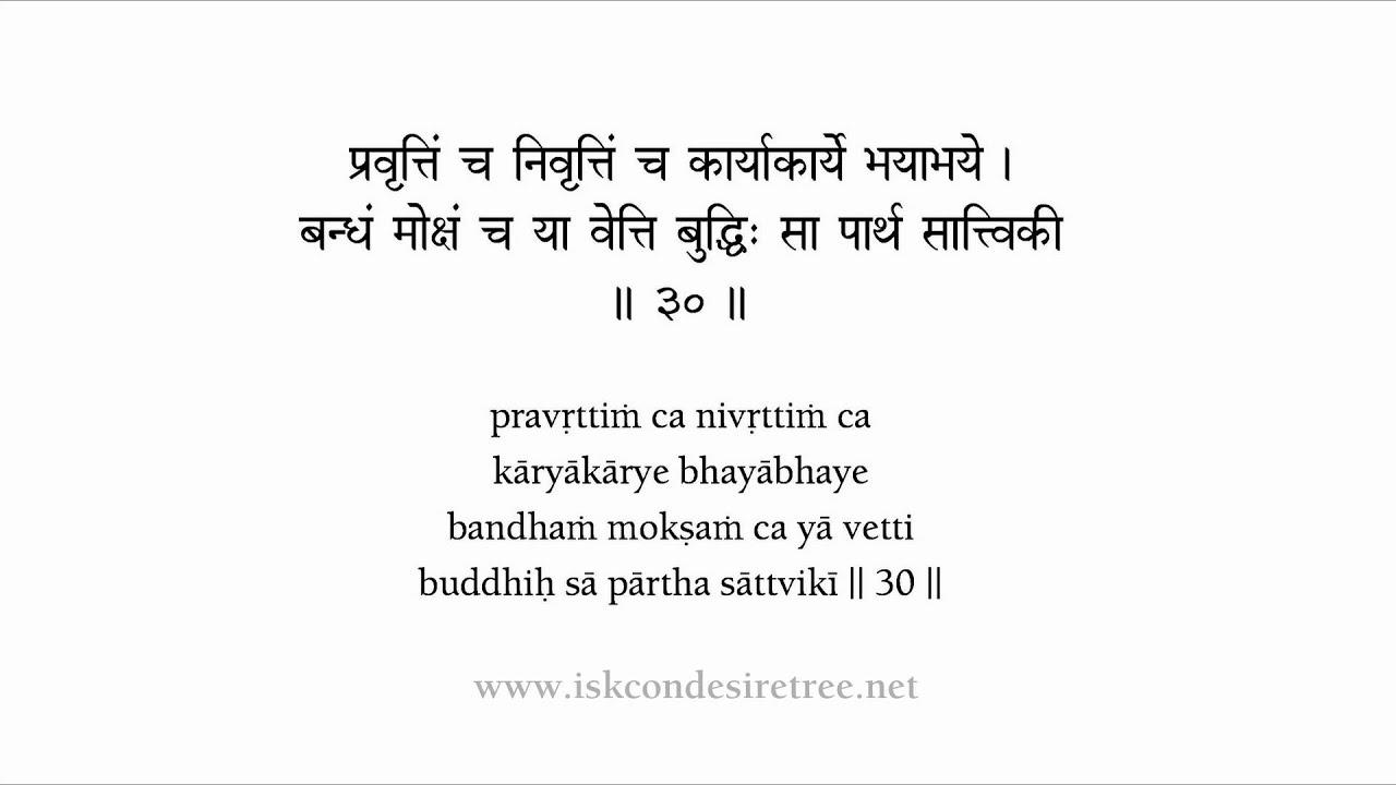 Bhagavad Gita Chapter 18 Sanskrit Recitation By His Grace Radha Gopinath Das