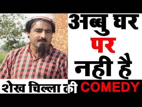 अब्बू घर पर नहीं है - Abbu Ghar Par Nahi Hai || SHEKH CHILLI COMEDY 2017 || HARYANVI COMEDY