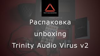 распаковка Unboxing наушников Trinity Audio Virus V2