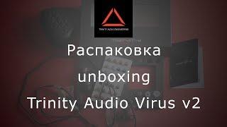 распаковка Unboxing наушников Trinity Audio Virus V2