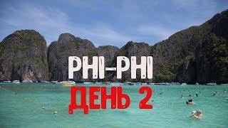 Как отдохнуть на #Пхи-Пхи за 98$. День 2. Достопримечательности #Краби, #Тайланд.