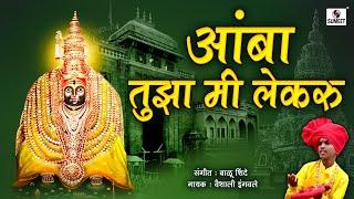 अंबा तुझं मी लेकरू थाट अंबिकेचा देवी भक्तीगीत Amba Tujha Mi Lekru Sumeet Music