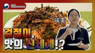 [#원예농업기술서비스] 배추겉절이 만들기ㅣ겉절이, 맛의…