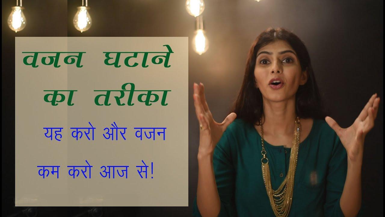 Hindi weightloss now weightloss tips tricks to lose weight fast hindi weightloss now weightloss tips tricks to lose weight fast youtube ccuart Gallery