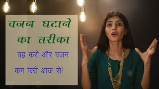 (Hindi) Weightloss Now : Weightloss Tips & Tricks To Lose Weight Fast