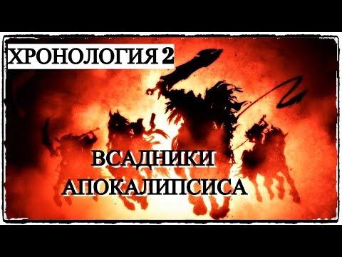 Хронология 2: Всадники Апокалипсиса